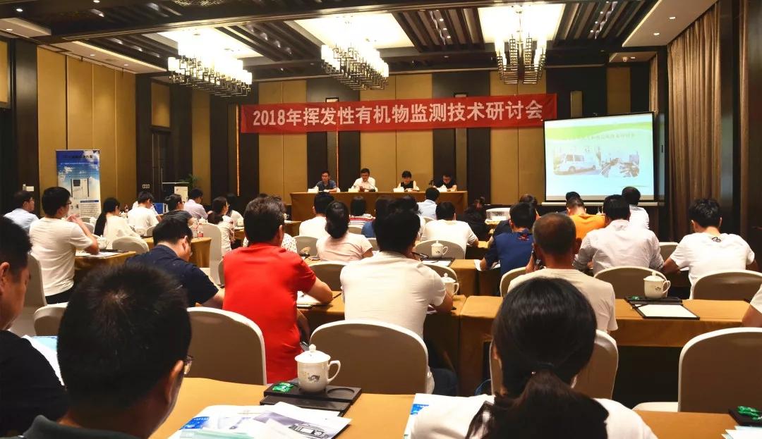 全省VOCs监测技术研讨会在绍
