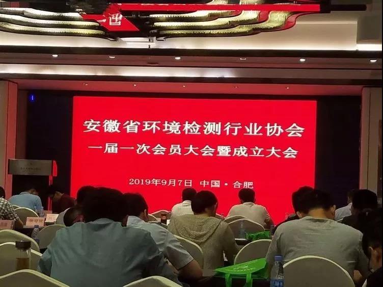 会长吴斌应邀出席安徽省环境检测