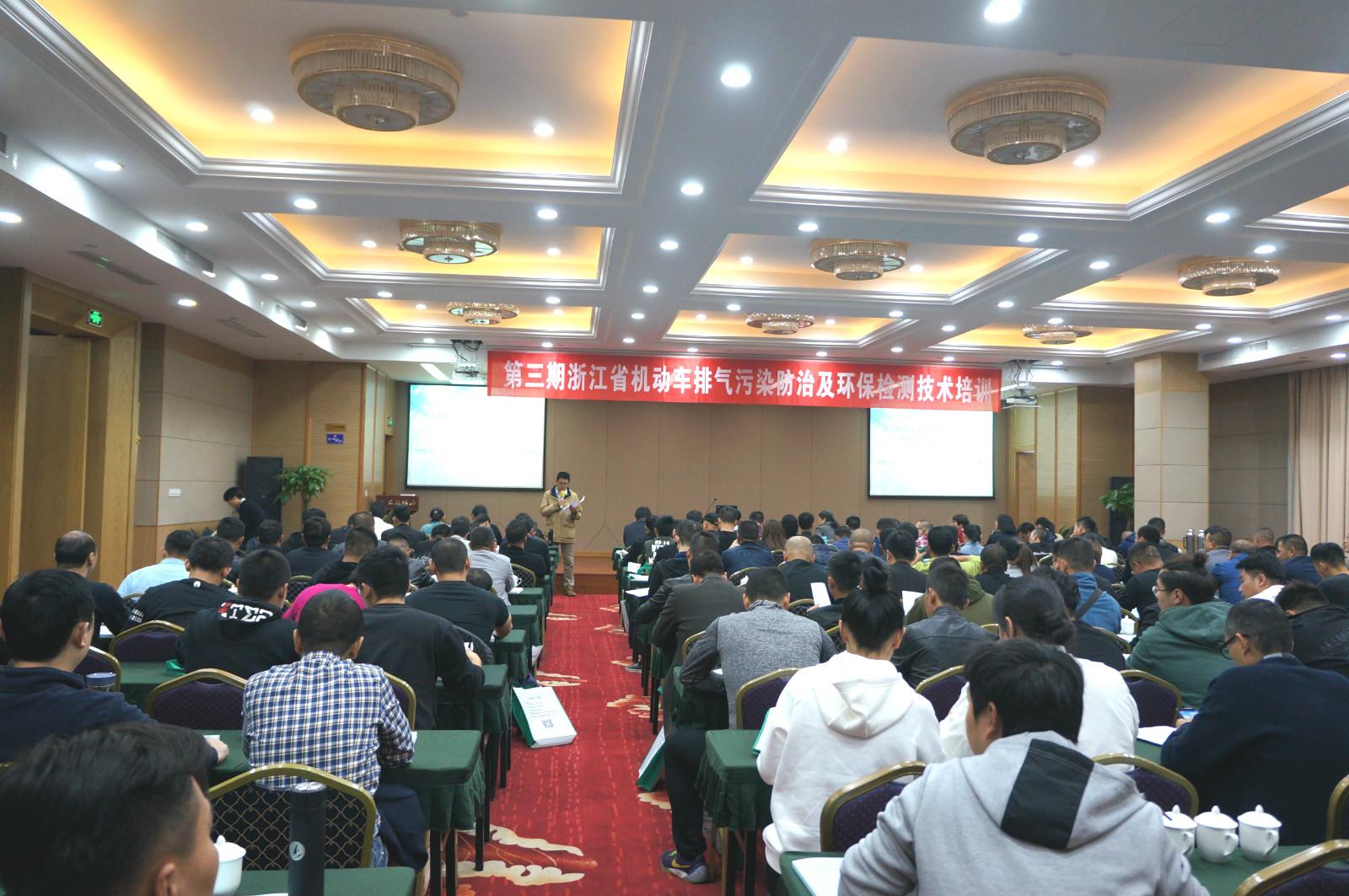 第三期浙江省机动车排气污染防治